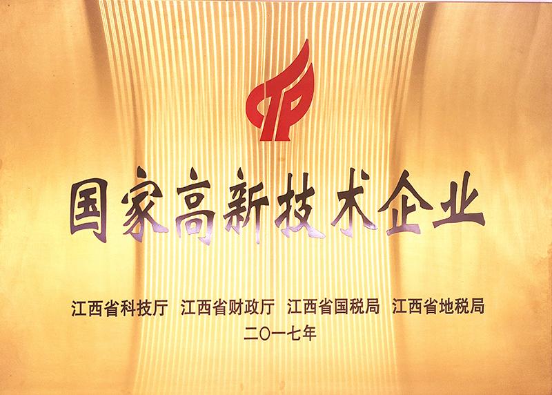 國家高新技術企業